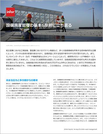 Th hfe wfm white paper six keys for better asset management jp