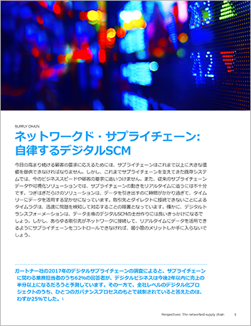 Th manufacturing scm white paper the networked supply chain intelligent reliable self driven Japanese jp