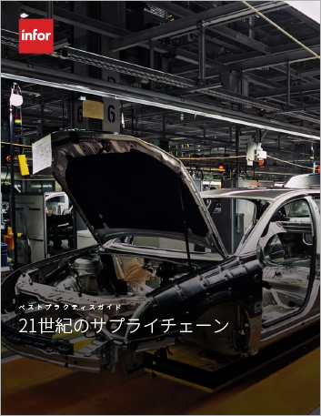 Th 21st century supply chain Best Practice Guide Japanese 457px