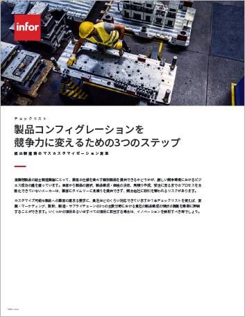 Th 3 steps to achieving enterprise configuration success Checklist Japanese 457px