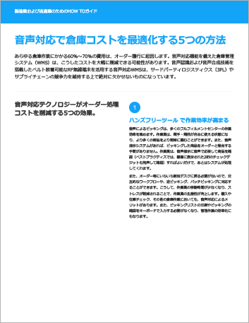 Th 5 ways to optimize your warehouse costs with voice enablement tools How to Guide Japanese 457px