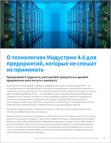 Th A guide to Industry 4 0 technologies for reluctant adopters Perspectives Russian 457px