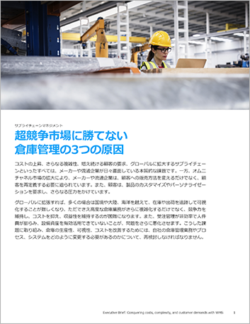 Th Conquering costs complexity and customer demands with warehouse management Executive Brief Japanese 457px