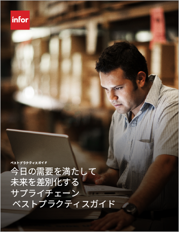 Th Enabling today and differentiating tomorrow Supply chain best practices Best Practice Guide Japanese 457px