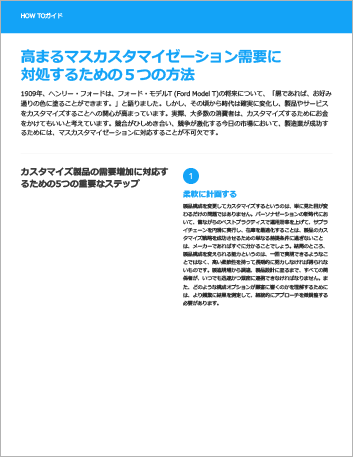 Th Five ways to succeed with proactive mass customization How to Guide Japanese 457px