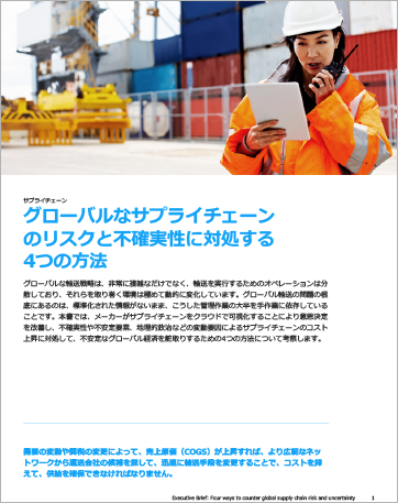 Th Four ways to counter global supply chain risk and uncertainty Executive Brief Japanese 457px