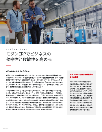 Th Improve business productivity and agility with modern ERP Executive Brief Japanese 457px