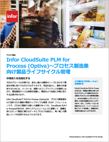 Th Infor Cloud Suite PLM for Process Optiva Japanese 457px
