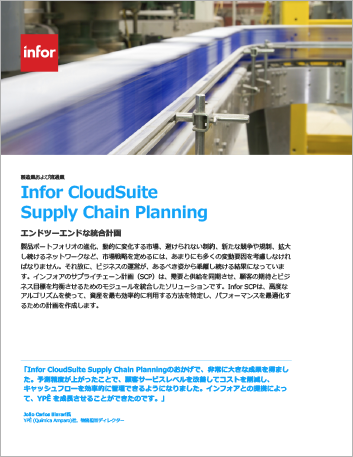Th Infor Cloud Suite Supply Chain Planning Japanese 457px