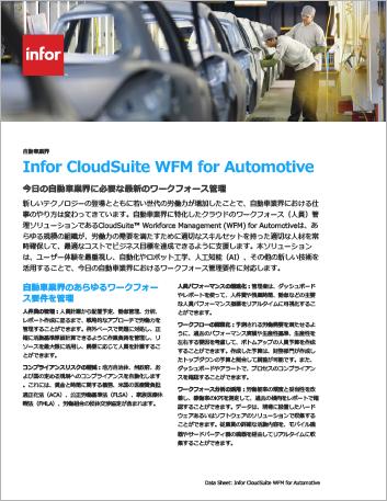 Th Infor Cloud Suite WFM for Automotive Brochure Japanese 457px