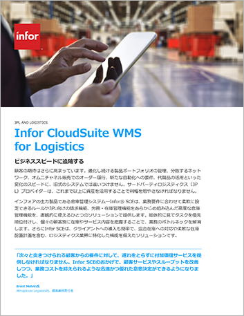 Th Infor Cloud Suite WMS for Logistics jp