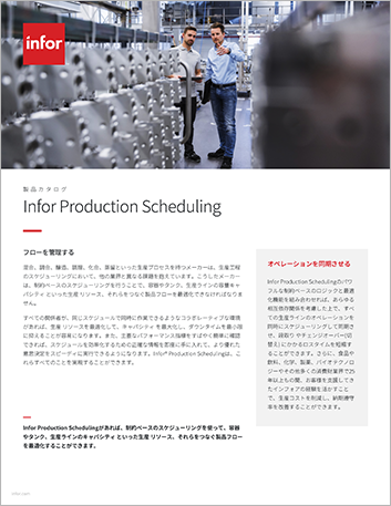 Th Infor Production Scheduling Brochure Japanese 457px