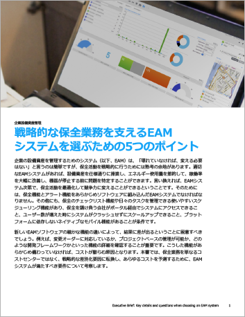 Th Key details and questions when choosing an EAM system Japanese 457px