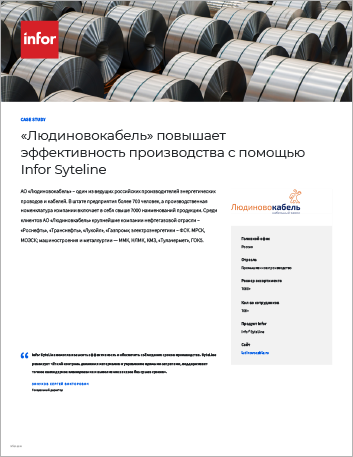 Th Ludinovokabel Case Study Infor Syte Line Industrial Manufacturing APAC Russian 457px