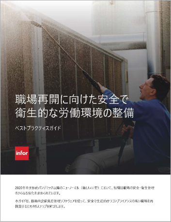 Th Rebuild a safe and compliant workspace e Book Japanese 457px