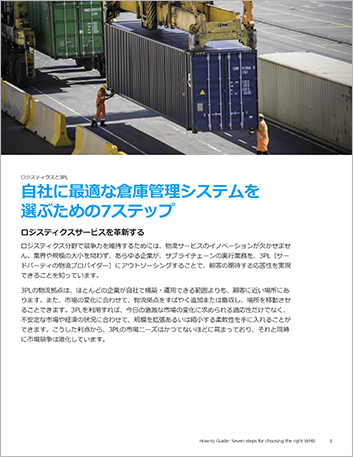 Th Seven steps for choosing the right Warehouse Management System How to Guide Japanese 457px