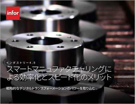 Th The benefits of better faster smarter manufacturing e Book Japanese 457px