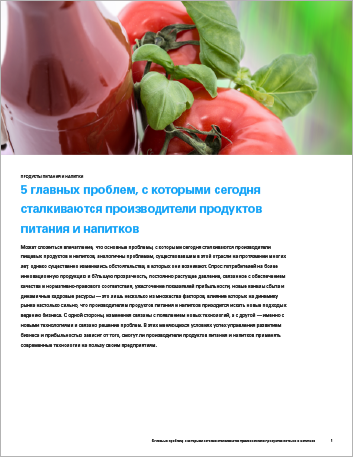 Th The top 5 issues food and beverage manufacturers are facing today Perspectives Russian 457px