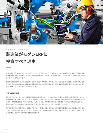 Th Why manufacturers should invest in a modern ERP Executive Brief Japanese 457px
