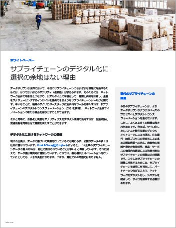 Th Why supply chain digitization is no longer optional White Paper Japanese 457px